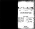 Bolshevik 1929 No15.pdf