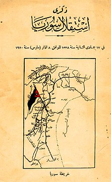 Book of the Independence of Syria (dhkr~ stqll swry). Shows the declared borders of the Kingdom of Syria and states the date of the Declaration of Independence 8 March 1920. Book of the Independence of Syria (dhkr~ stqll swry).jpg