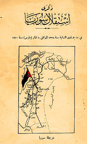 Faisal–Weizmann Agreement - Book of the Independence of Syria, 8 March 1920, showing the declared borders of Faisal's Arab Kingdom of Syria, including Palestine.