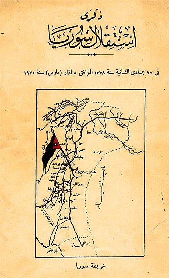 Arab Kingdom of Syria - Book of the Independence of Syria (ذكرى استقلال سوريا), showing the declared borders of the Kingdom of Syria, states the date of the Declaration of Independence 8 March 1920