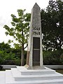 Border Monument (6543976929).jpg