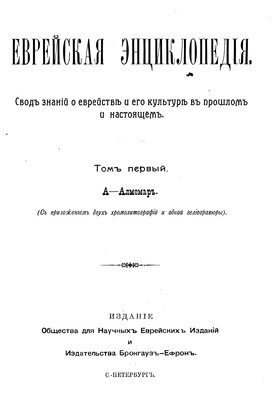 Brockhaus and Efron Jewish Encyclopedia 01.djvu