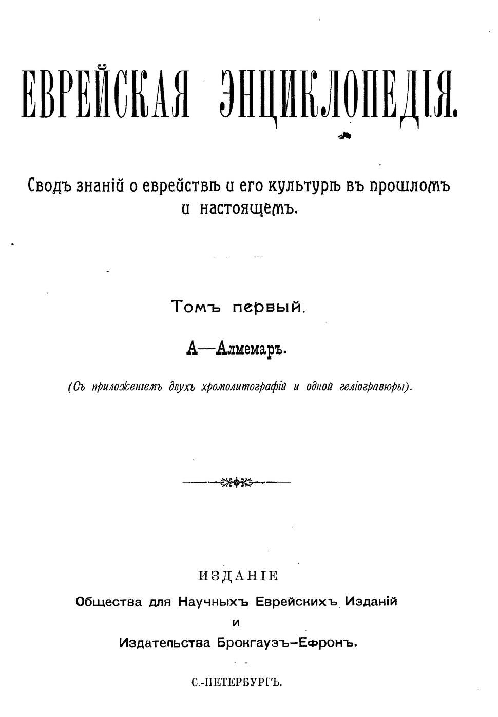 Brockhaus and Efron Jewish Encyclopedia 01.djvu