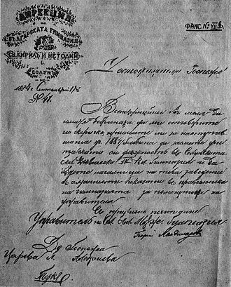 """Bulgarian Men's High School of Thessaloniki - Document issued by the administration of the school in 1884. The logo of the school and its name are visible as written: Bulgarian school """"Sts. Cyril and Methodius"""" - Thessaloniki."""