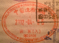 China Entry Stamp Hensley.png