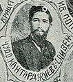 Chudomir Kantardzhiev Sliven IMARO.JPG