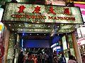 Chungking Mansions Entrance (2013).jpg