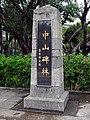 Chungshan Stone Tablets stele by Lee Teng-hui 20180929.jpg
