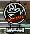 City Cafe light box of 7-Eleven XinDongYu Store 20141205.jpg