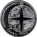 Coin of Ukraine Zoo Kyiv 100 a.jpg