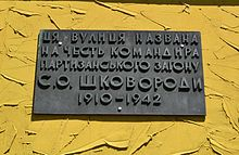 Commemorative plaque dedicated to Shkovoroda in Shatsk, Ukraine.jpg