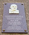 Commemorative plaque to Volodymyr Maslov.jpg