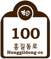 Cultural Properties and Touring for Building Numbering in South Korea (Coacting, Theater) (Example 3).png