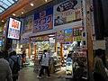 Daikoku Drug NEW Shinsaibashi store.jpg