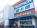 Decathlon in Taipei.jpg