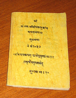 Newari literature - Cover of a book about Dipankar Buddha published in 1917 (Nepal Sambat 1037).