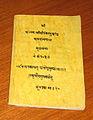 Dipankar buddha book.jpg