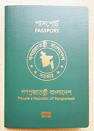 E-Passport of Bangladesh.jpg