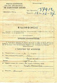 Δήλωσις Εκκαθαρίσεως Κινητής και Ακινήτου Περιουσίας κατά την ανταλλαγή ελληνοτουρκικών πληθυσμών (1923-1927) από την Γέννα προς την ευρύτερη περιοχή της Θεσσαλονίκης (16/12/1927).