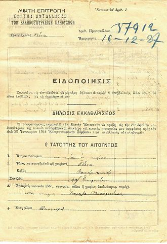 Population exchange between Greece and Turkey - Declaration of Property during the Greek-Turkish population exchange from Yena (Kaynarca) to Thessaloniki (16 December 1927).