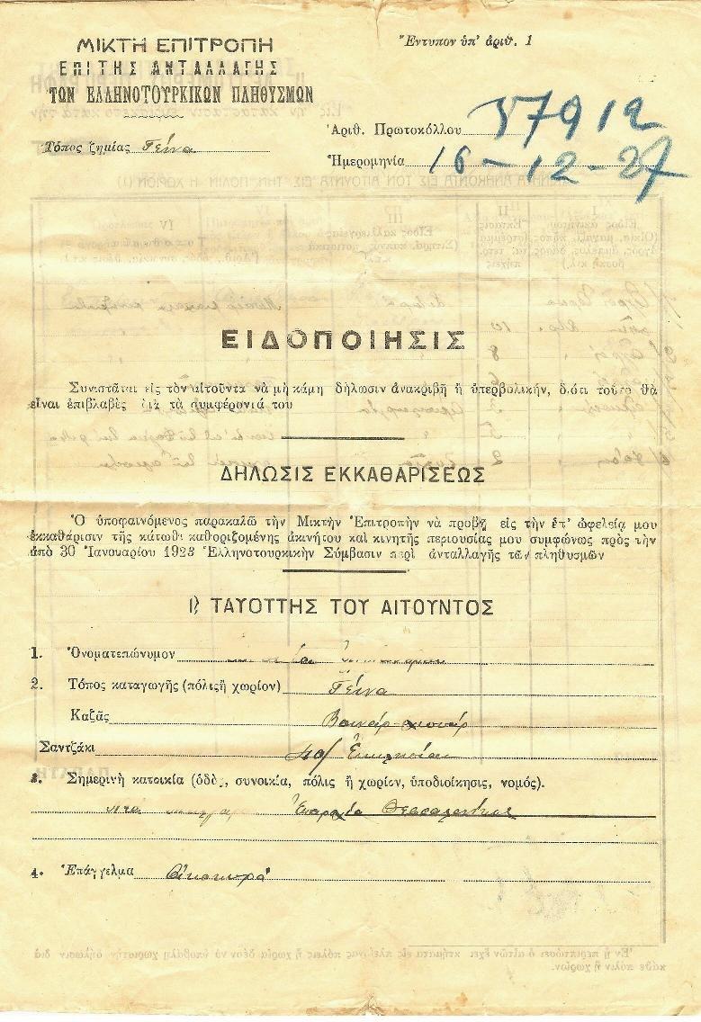Ekkatharistiki Dilosi EllinoTourkikis Antallagis Plythismon sel1 19271216a