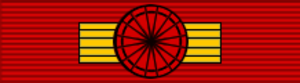 Order of the Lion of Finland - Image: FIN Order of the Lion of Finland 1Class BAR