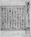 Fragment of Gokogon-in Taketori Codex.png