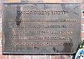Gedenktafel Am Bahnhof Grunewald (Grunew) Judendeportation3.JPG