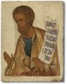 Gideon.Museum.of.Russian.icon.png