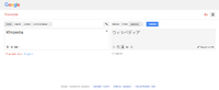 Google Translate Polish-Japanese.png