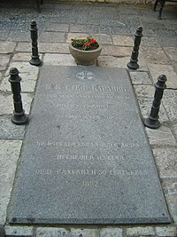 Grave of Vuk Karadzic.jpg