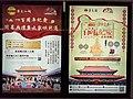 HK 港鐵 MTR 南港島線 South Island Line 利東邨站 Lei Tung Station January 2021 SS2 黃大仙 Wong Tai Sin Temple event poster 海布28.jpg