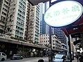 HK 西環 Sai Ying Pun 德輔道西 Des Voeux Road West shop sign 天樂餐廳 Amy's Kitchen restaurant Kwan Yick Building August 2017 Lnv2 02.jpg
