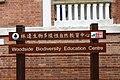 HK 鰂魚涌 Quarry Bay 柏架山道 Mount Parker Road 林邊屋 Woodside red brick house 林邊生物多樣性自然教育中心 AFCD Woodside Biodiversity Education Centre name sign May 2018 IX2.jpg