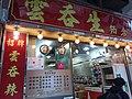 HK Kln City 九龍城 Kowloon City 獅子石道 Lion Rock Road January 2021 SSG 100.jpg