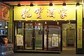 HK STT 石塘咀 Shek Tong Tsui 皇后大道東西 Queen's Road West night Dragonfair Garden shop 龍寶酒家 Dragon Palace Restaurant April 2019 IX2 02.jpg