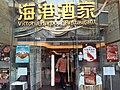 HK SW 上環 Sheung Wan 安泰街 On Tai Street 海港酒家 Victoria Harbour Seafood Restaurant 海鮮 seafood 魚缸 January 2021 SS2 01.jpg