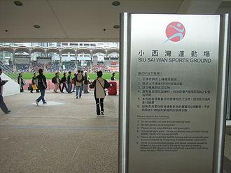 Siu Sai Wan Sports Ground - Ground rules sign in the stadium