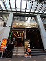 HK TST 尖沙咀 Tsim Sha Tsui 漢口道 Hankow Road September 2020 SS2 08.jpg