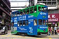 HK Tramways 14 at Cleverly Street (20181202125548).jpg
