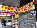 HK YTM Yau Ma Tei Nathan Road shop yellow sign view 永星里 Wing Sing Lane 華潤超級市場 CRC Supermarket Jan-2014.JPG