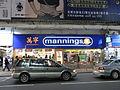 HK Yuen Long 元朗 Kau Yuk Road 教育路 night 01 Mannings shop.jpg