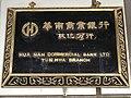 HNCB Tun Hwa Branch plate 20190713.jpg