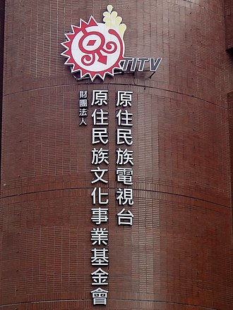 Taiwan Indigenous Television - Image: IPCF TITV title on CTV Building 20161031