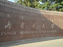 Inner Mongolia Univerisity inscription.jpg