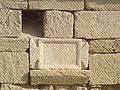Inscription of the Legio x from the High-Level Aqueduct of Caesarea.JPG