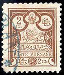 Iran 1891 Sc82 used 11.5.jpg
