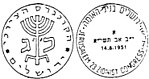 Israel Commemorative Cancel 1951 23rd Zionist Congress.jpg