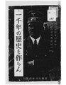 Issennen no rekishi wo tsukuran.pdf