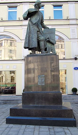 Moscow Print Yard - A statue of Ivan Fyodorov was unveiled in front of the Print Yard in 1909